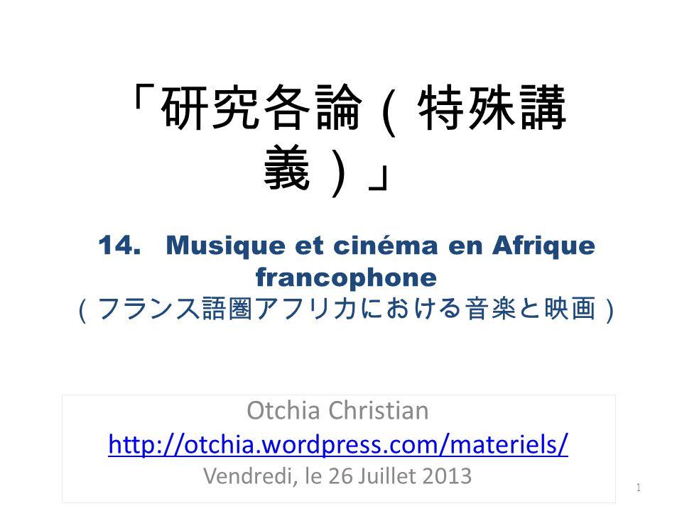 「研究各論(特殊講義)」 Otchia Christian http://otchia.wordpress.com/materiels/