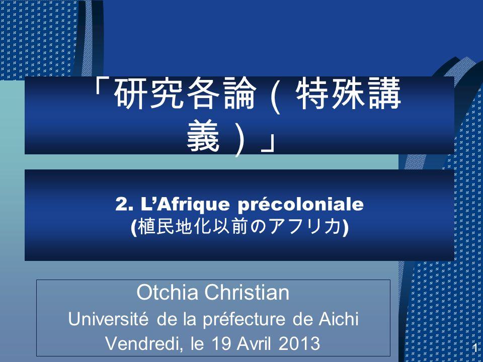 「研究各論(特殊講義)」 Otchia Christian 2. L'Afrique précoloniale (植民地化以前のアフリカ)
