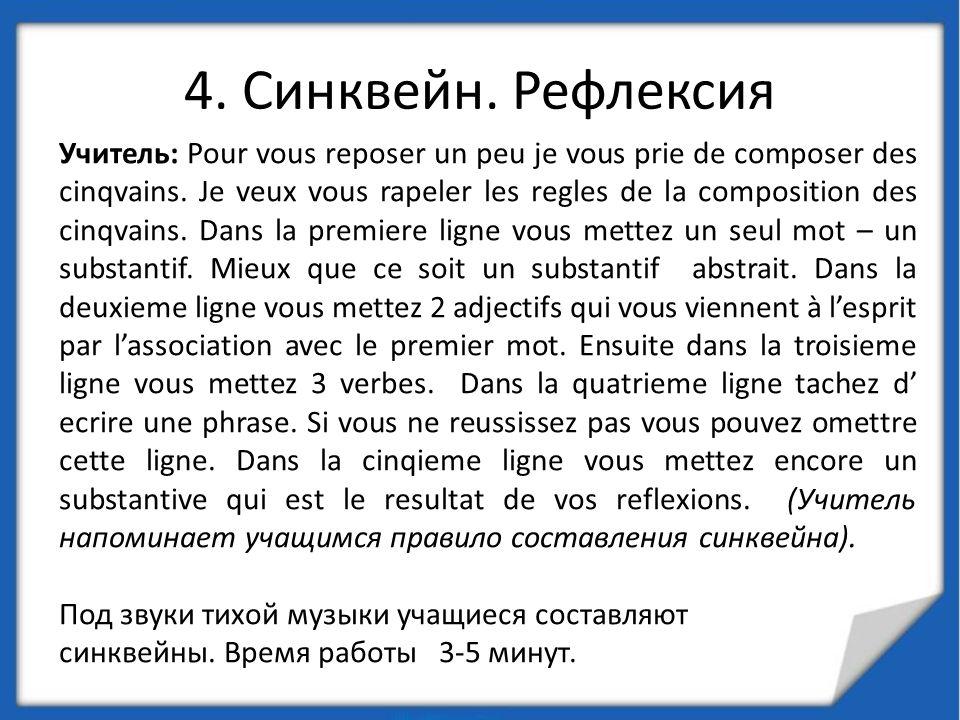 4. Синквейн. Рефлексия