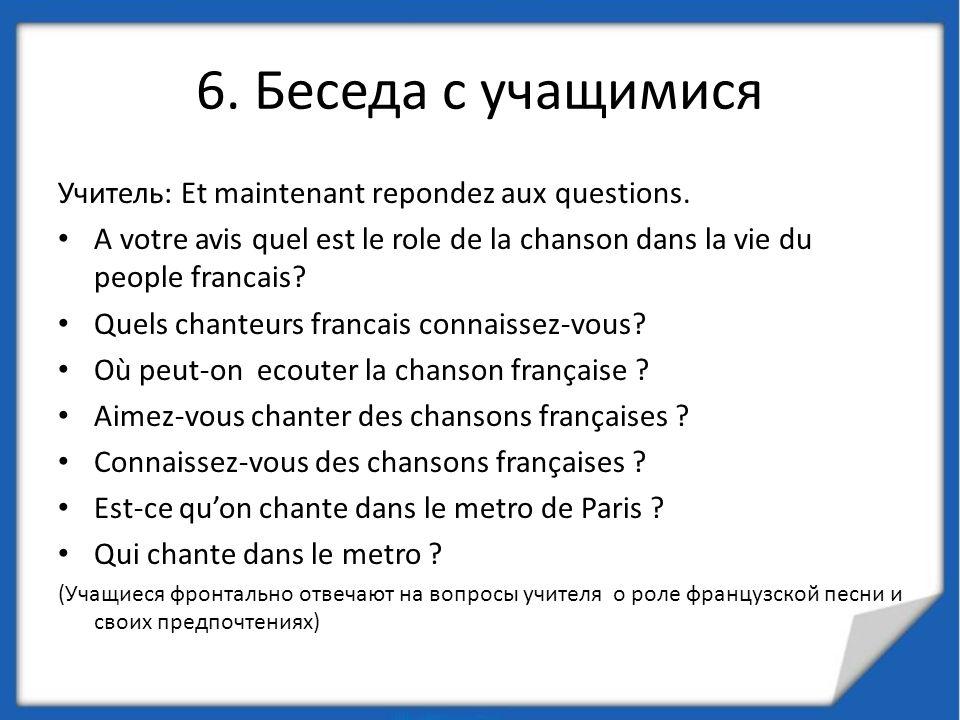 6. Беседа с учащимися Учитель: Et maintenant repondez aux questions.