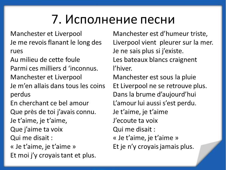 7. Исполнение песни Manchester et Liverpool