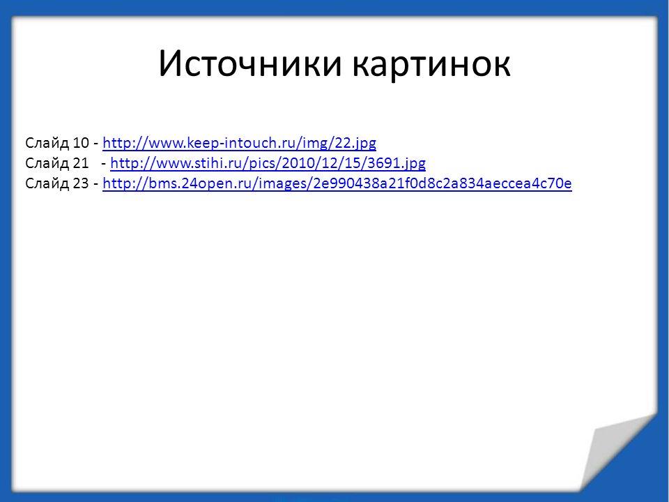 Источники картинок Слайд 10 - http://www.keep-intouch.ru/img/22.jpg