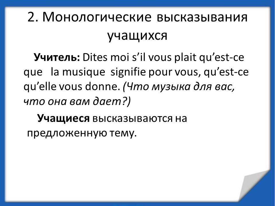 2. Монологические высказывания учащихся