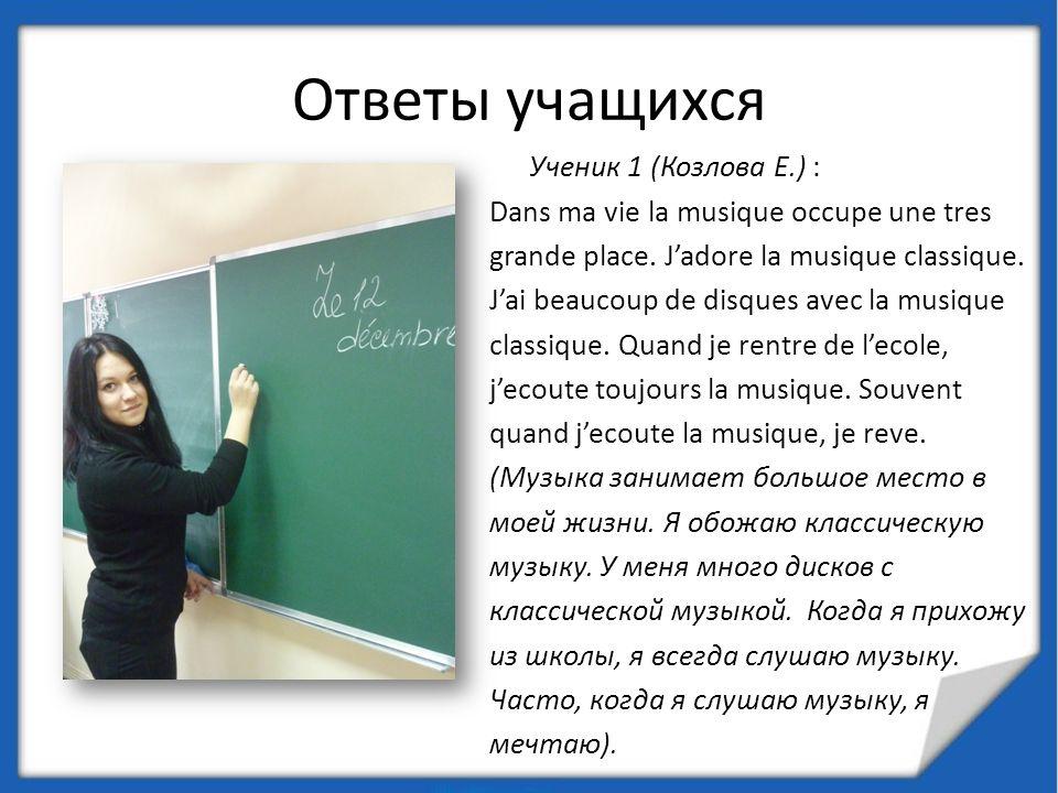 Ответы учащихся