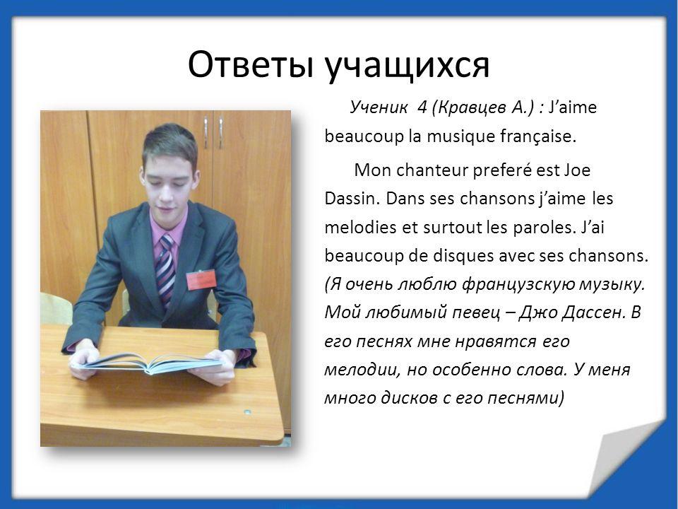 Ответы учащихся Ученик 4 (Кравцев А.) : J'aime beaucoup la musique française.
