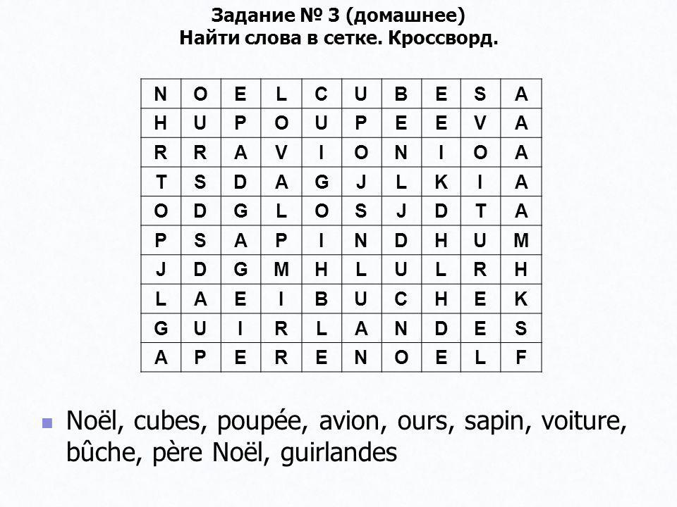 Задание № 3 (домашнее) Найти слова в сетке. Кроссворд.