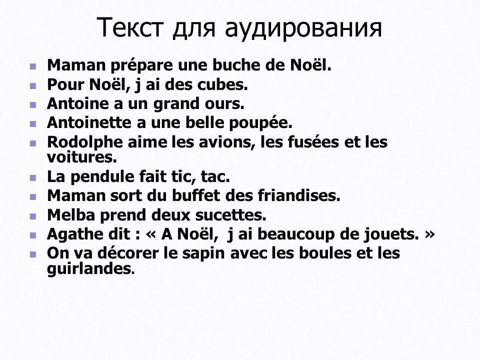 Текст для аудирования Maman prépare une buche de Noël.
