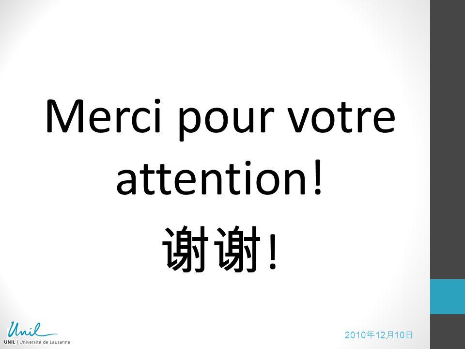 Merci pour votre attention! 谢谢!