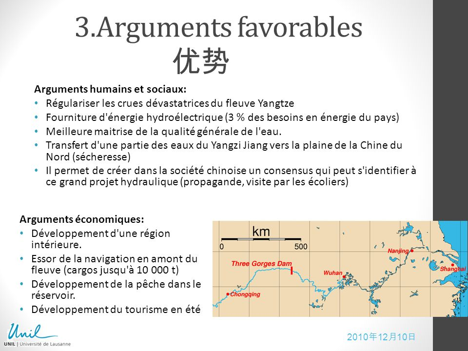 3.Arguments favorables 优势