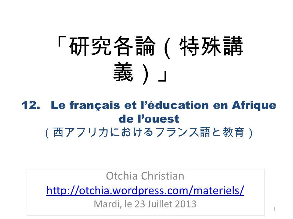 12. Le français et l'éducation en Afrique de l'ouest
