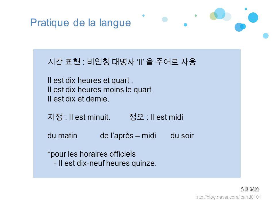 Pratique de la langue 시간 표현 : 비인칭 대명사 'Il' 을 주어로 사용