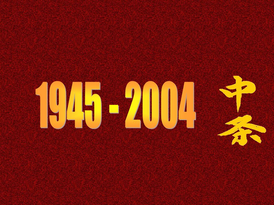 1945 - 2004