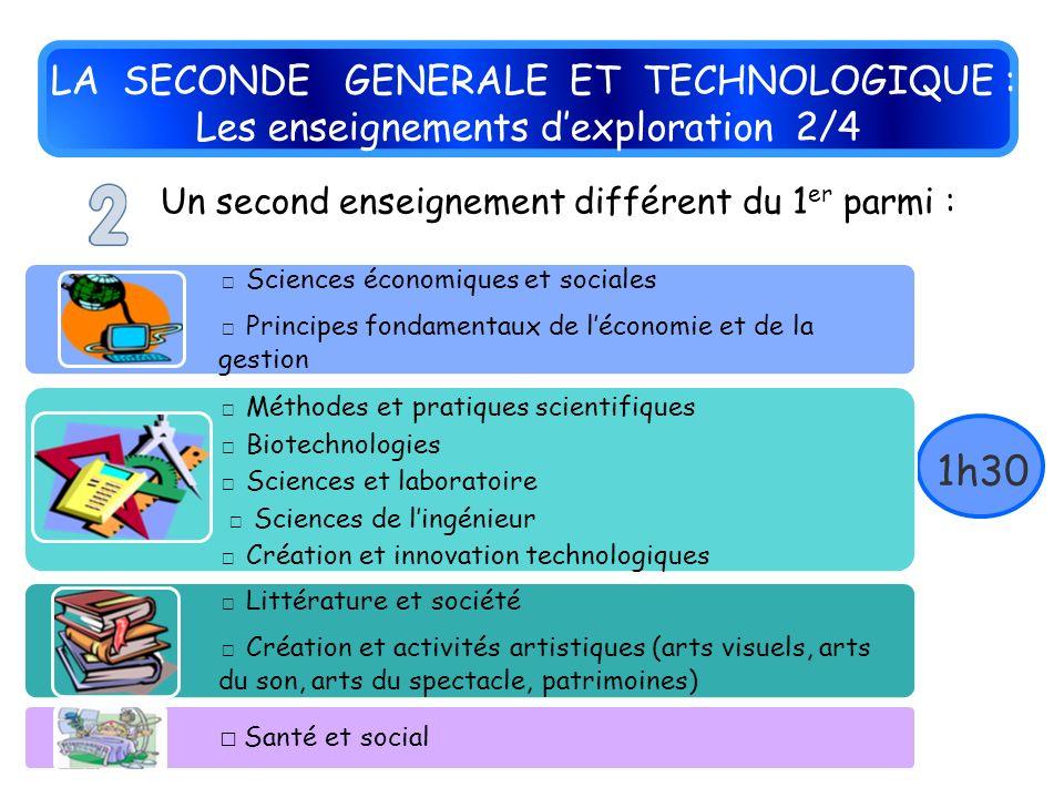 LA SECONDE GENERALE ET TECHNOLOGIQUE :