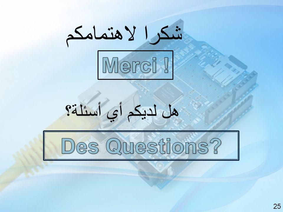 شكرا لاهتمامكم Merci ! Des Questions هل لديكم أي أسئلة؟ 25 30/03/2017