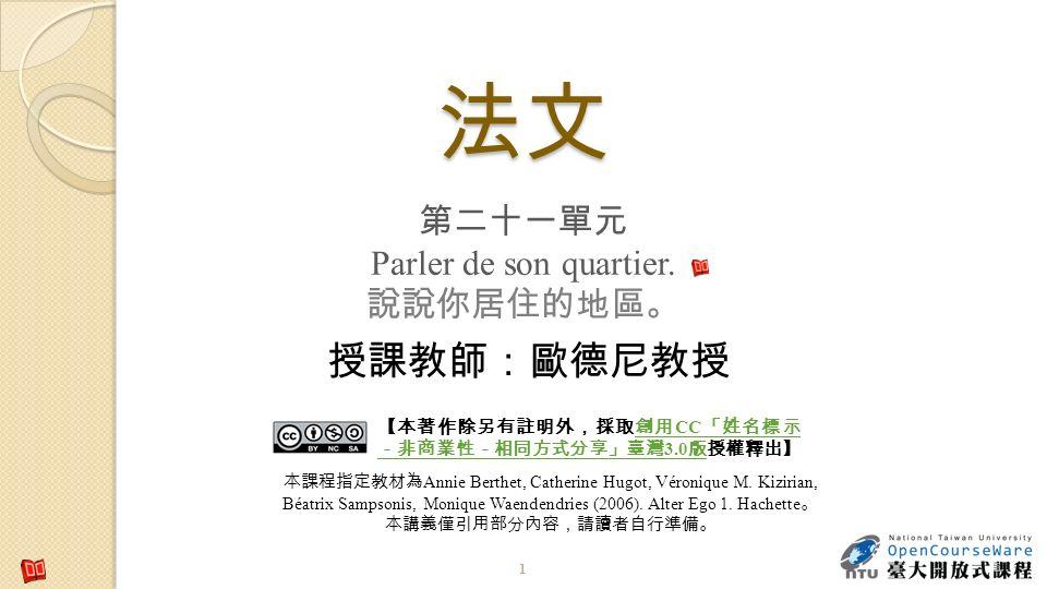 法文 授課教師:歐德尼教授 第二十一單元 Parler de son quartier. 說說你居住的地區。