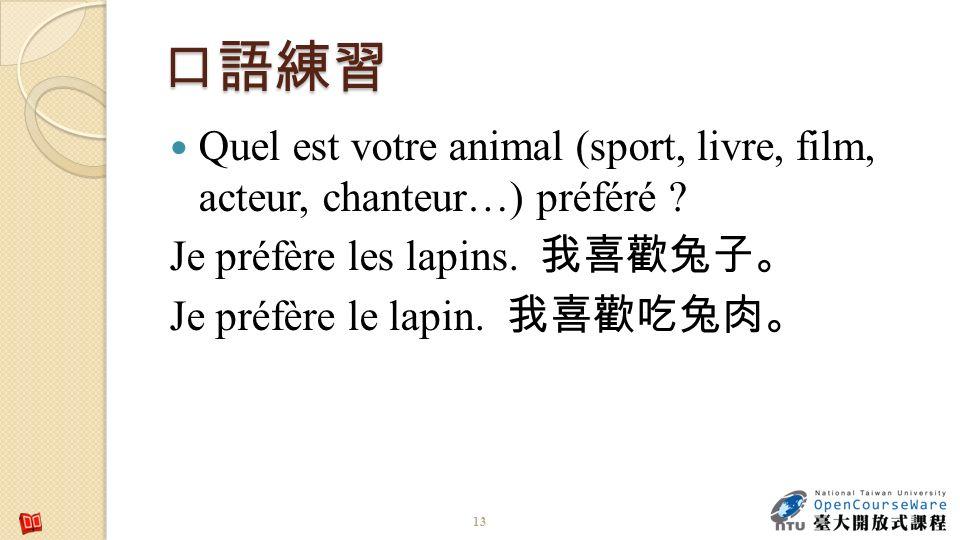 口語練習 Quel est votre animal (sport, livre, film, acteur, chanteur…) préféré Je préfère les lapins. 我喜歡兔子。
