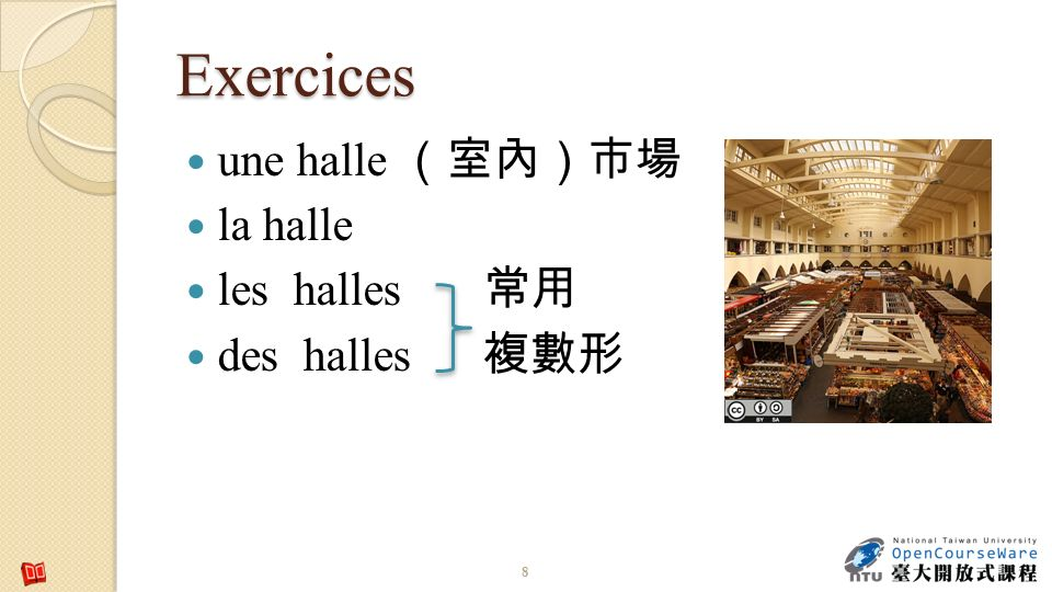 Exercices une halle (室內)市場 la halle les halles 常用 des halles 複數形