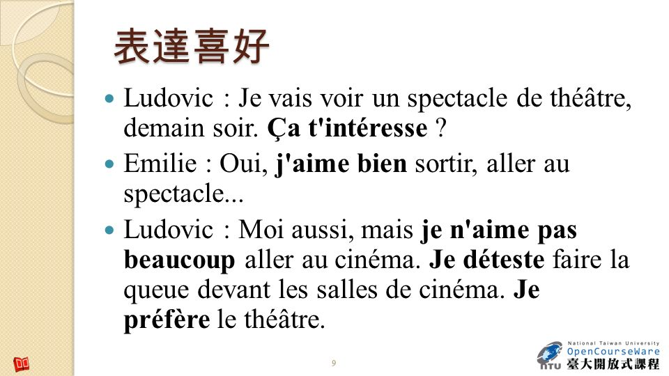 表達喜好 Ludovic : Je vais voir un spectacle de théâtre, demain soir. Ça t intéresse Emilie : Oui, j aime bien sortir, aller au spectacle...