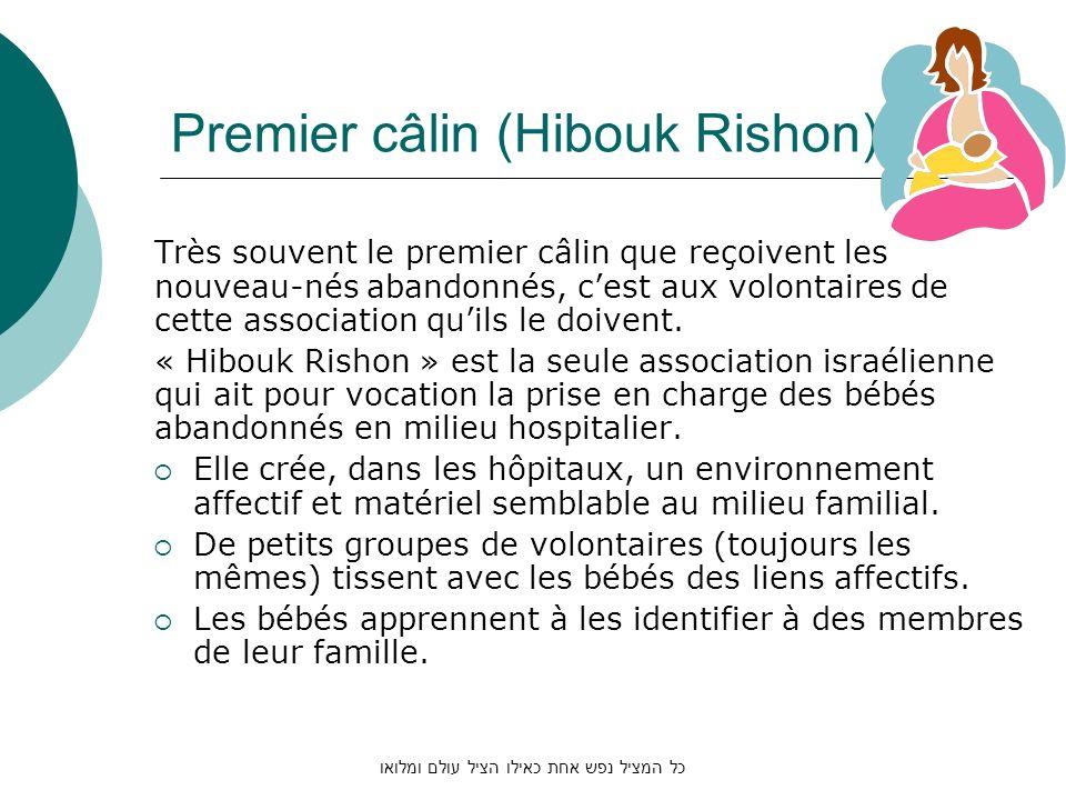 Premier câlin (Hibouk Rishon)