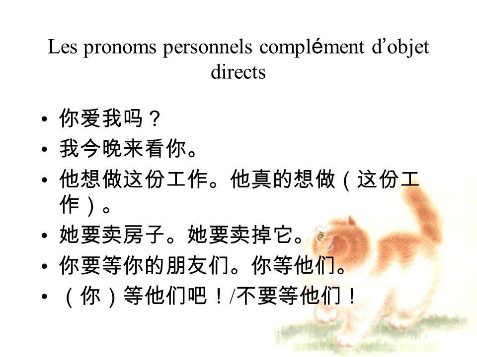 Les pronoms personnels complément d'objet directs