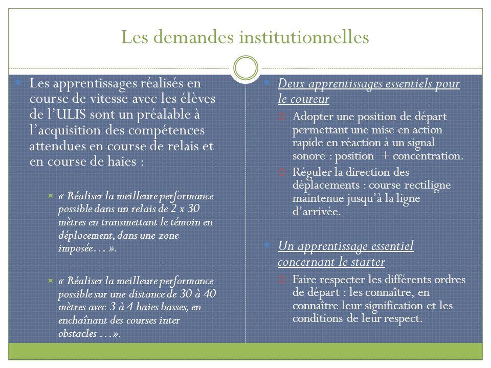 Les demandes institutionnelles