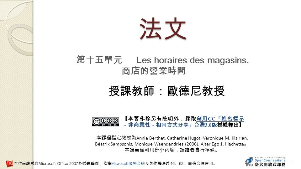 法文 授課教師:歐德尼教授 第十五單元 Les horaires des magasins. 商店的營業時間