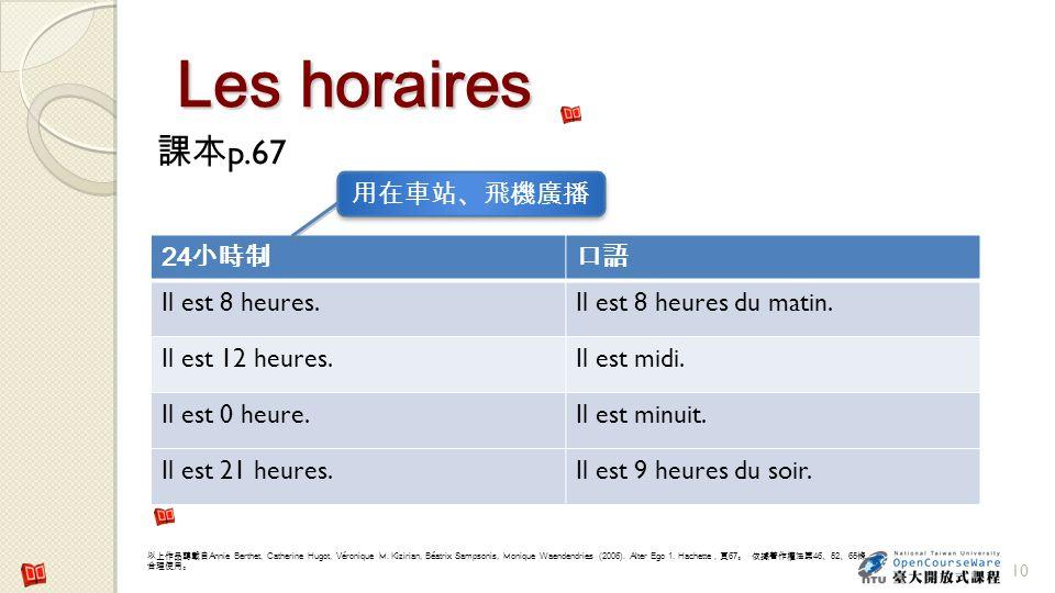Les horaires 課本p.67 用在車站、飛機廣播 24小時制 口語 Il est 8 heures.
