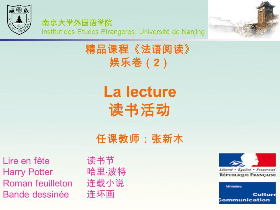 精品课程《法语阅读》 娱乐卷(2) La lecture 读书活动 任课教师:张新木