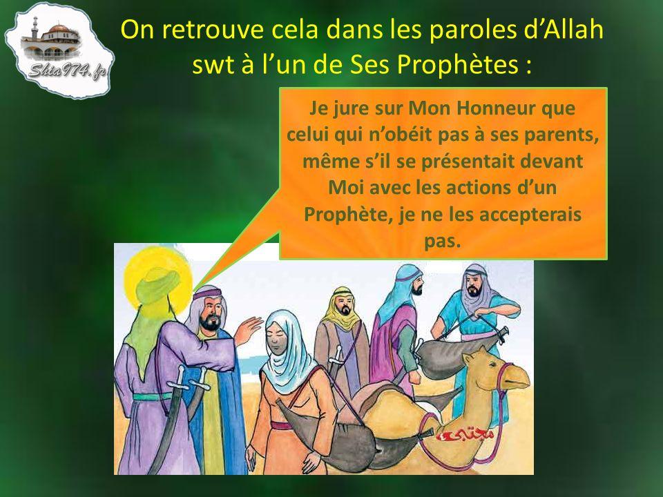On retrouve cela dans les paroles d'Allah swt à l'un de Ses Prophètes :