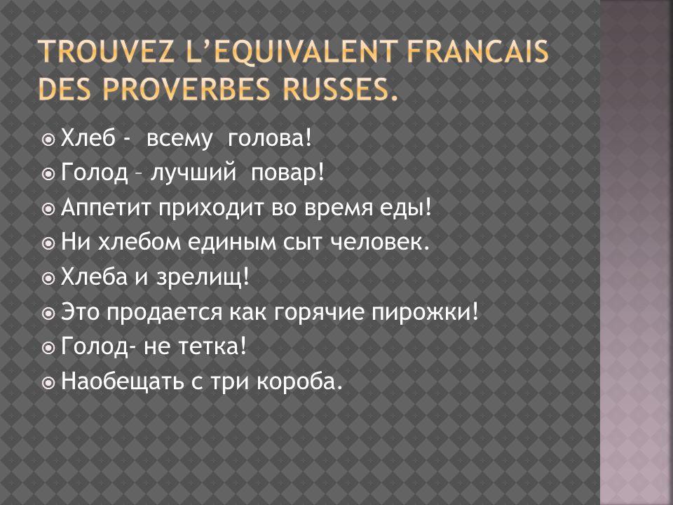 Trouvez l'equivalent francais des proverbes russes.