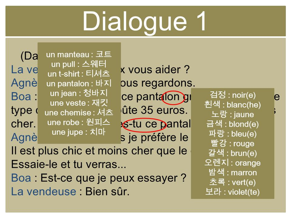 Dialogue 1 (Dans le magasin) La vendeuse : Je peux vous aider