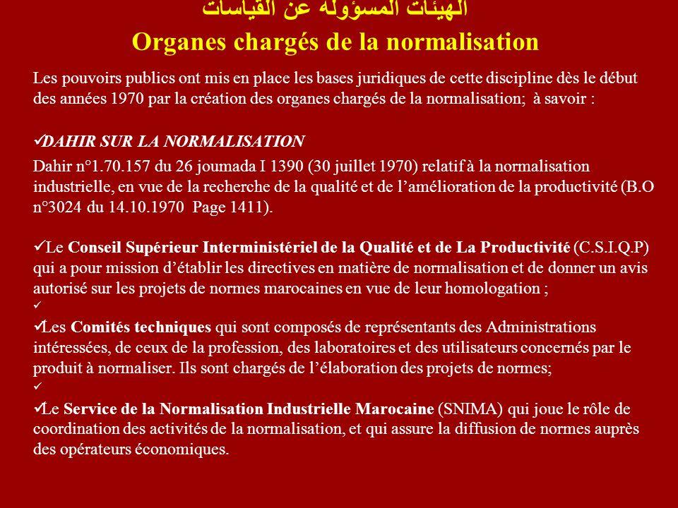 الهيئات المسؤولة عن القياسات Organes chargés de la normalisation