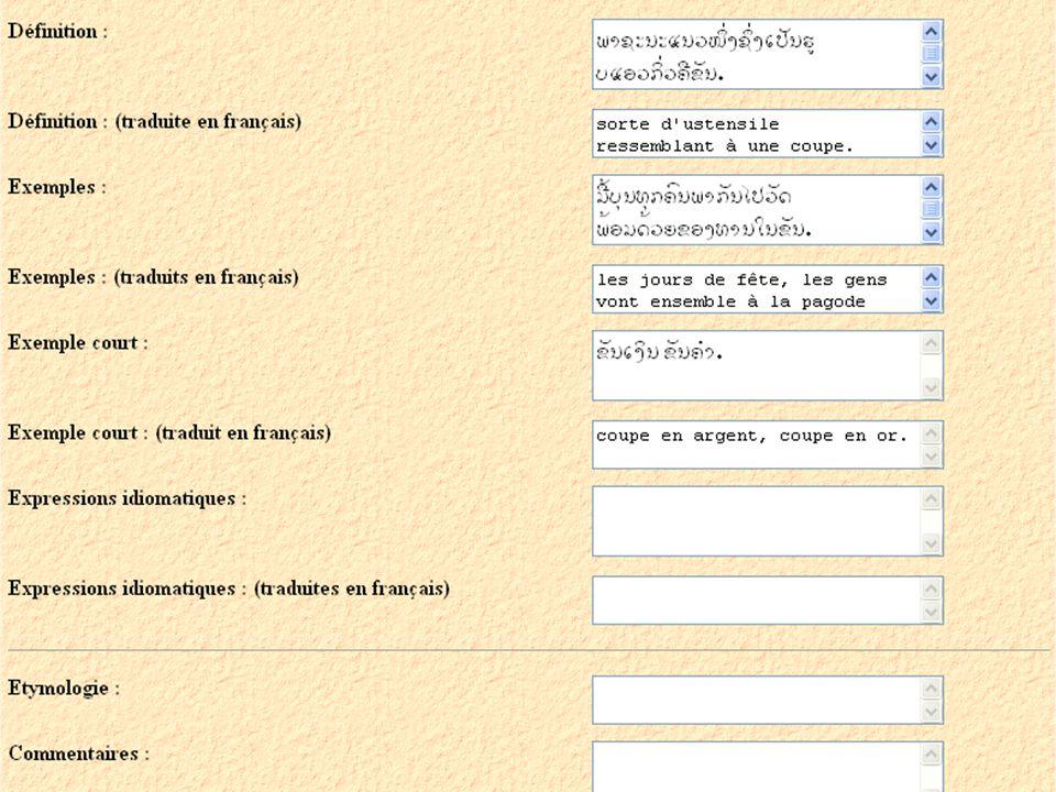Page de saisie d'une nouvelle entrée (2)