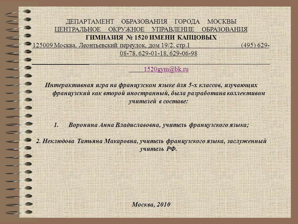 Воронина Анна Владиславовнa, учитель французского языка;