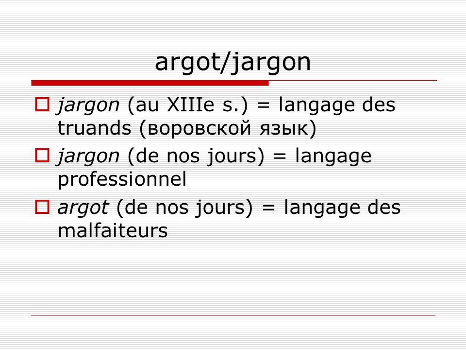 argot/jargon jargon (au XIIIe s.) = langage des truands (воровской язык) jargon (de nos jours) = langage professionnel.