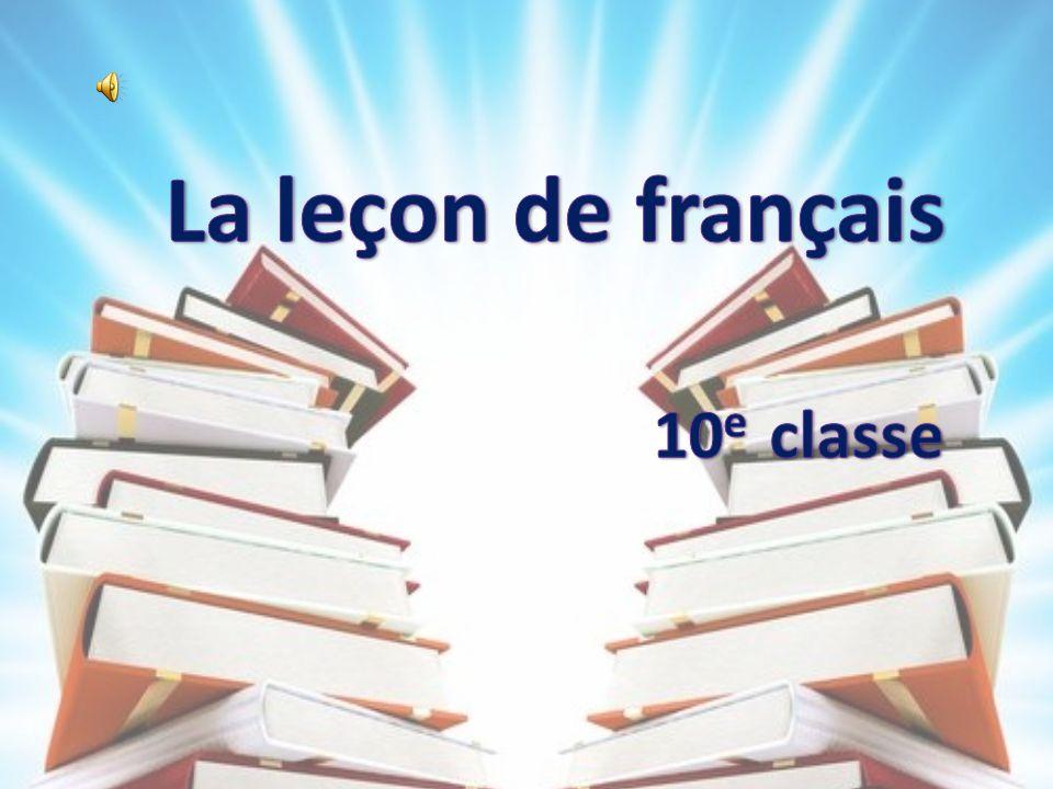 La leçon de français 10е classe