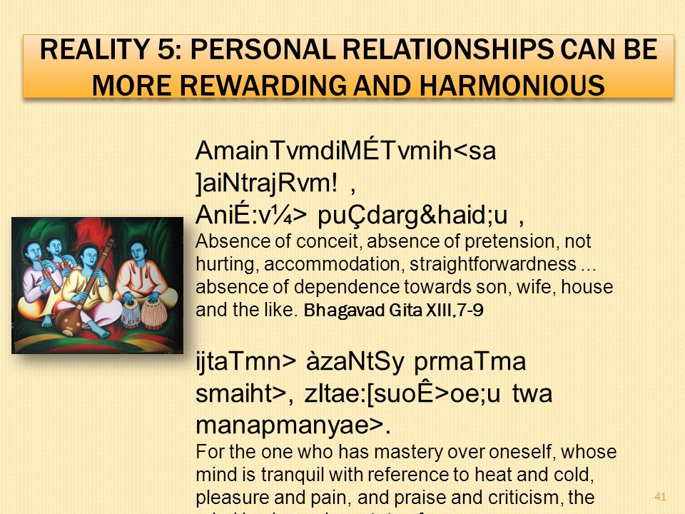 Reality 5: Personal Relationships Can Be More Rewarding and Harmonious