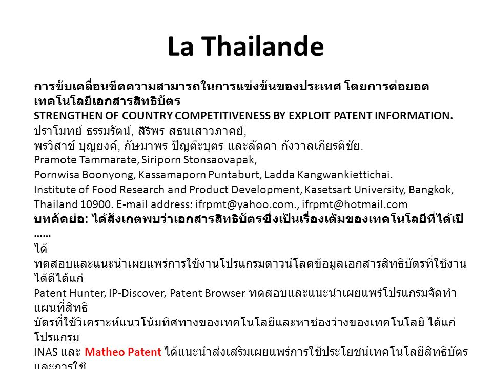 La Thailande การขับเคลื่อนขีดความสามารถในการแข่งขันของประเทศ โดยการต่อยอดเทคโนโลยีเอกสารสิทธิบัตร.
