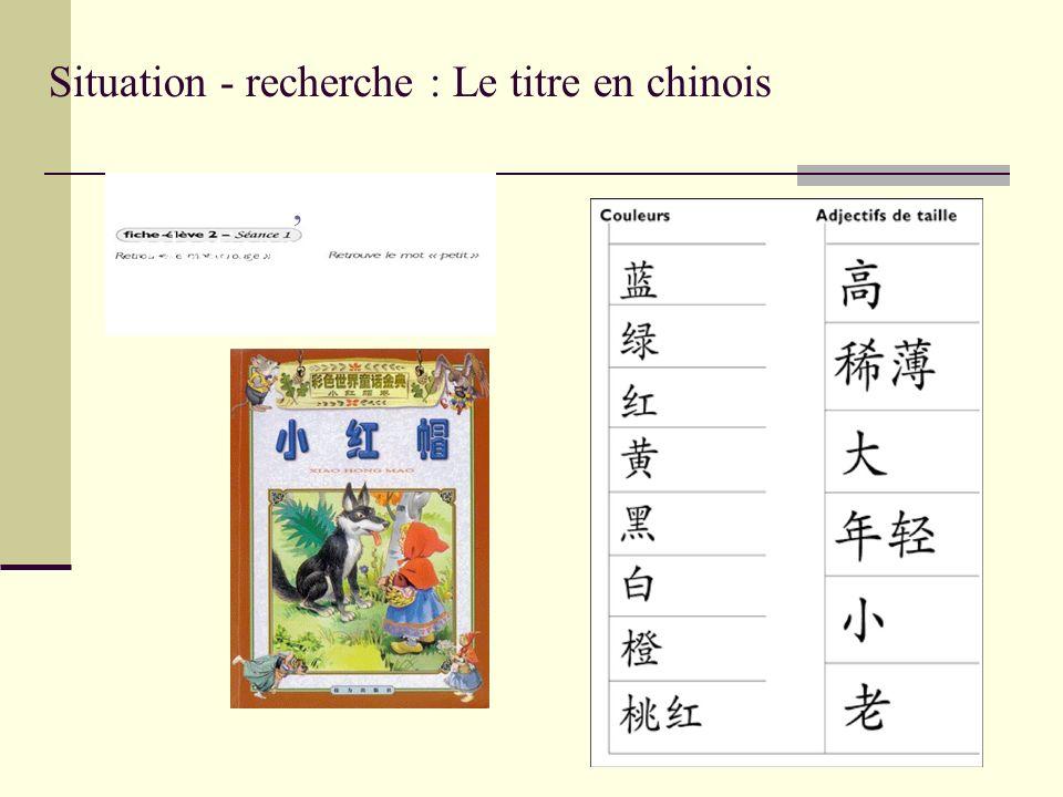 Situation - recherche : Le titre en chinois