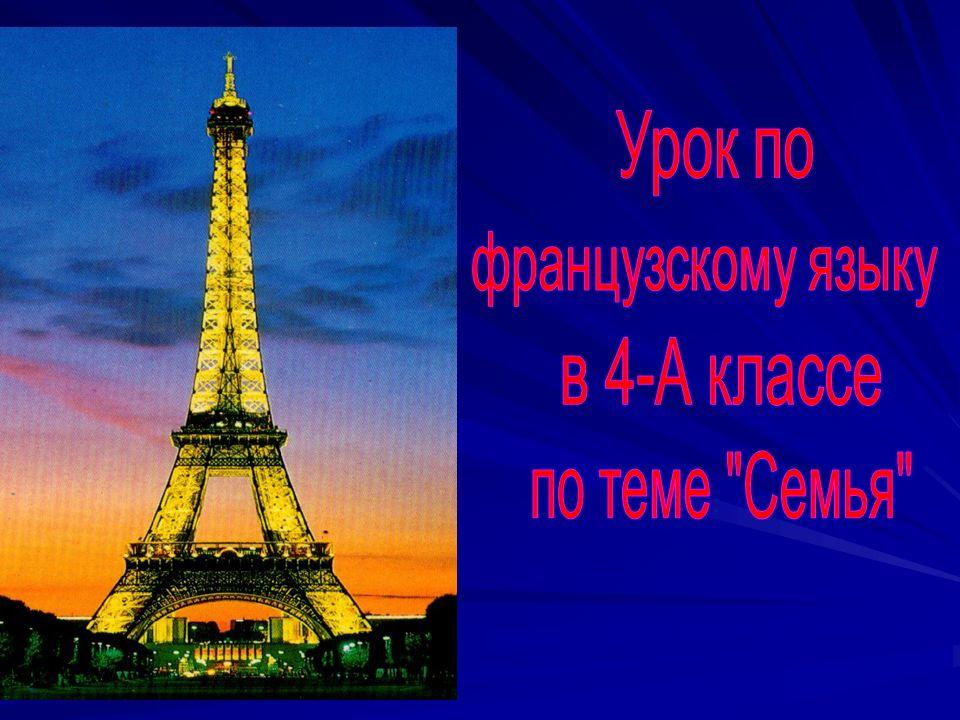 Урок по французскому языку в 4-А классе по теме Семья