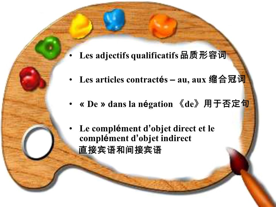 Les adjectifs qualificatifs 品质形容词