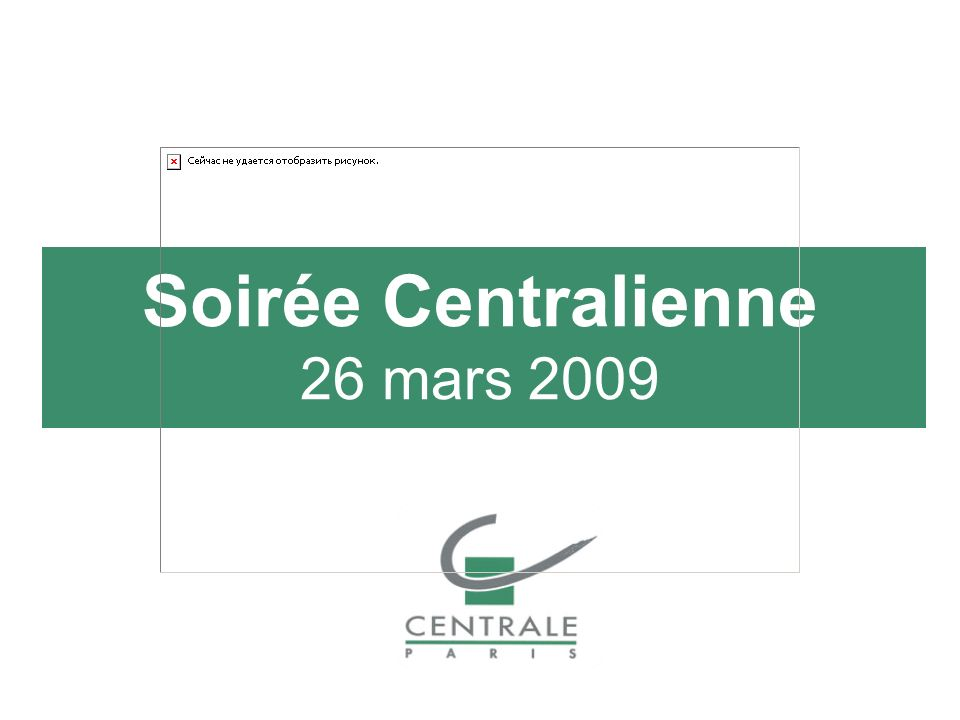 Soirée Centralienne 26 mars 2009