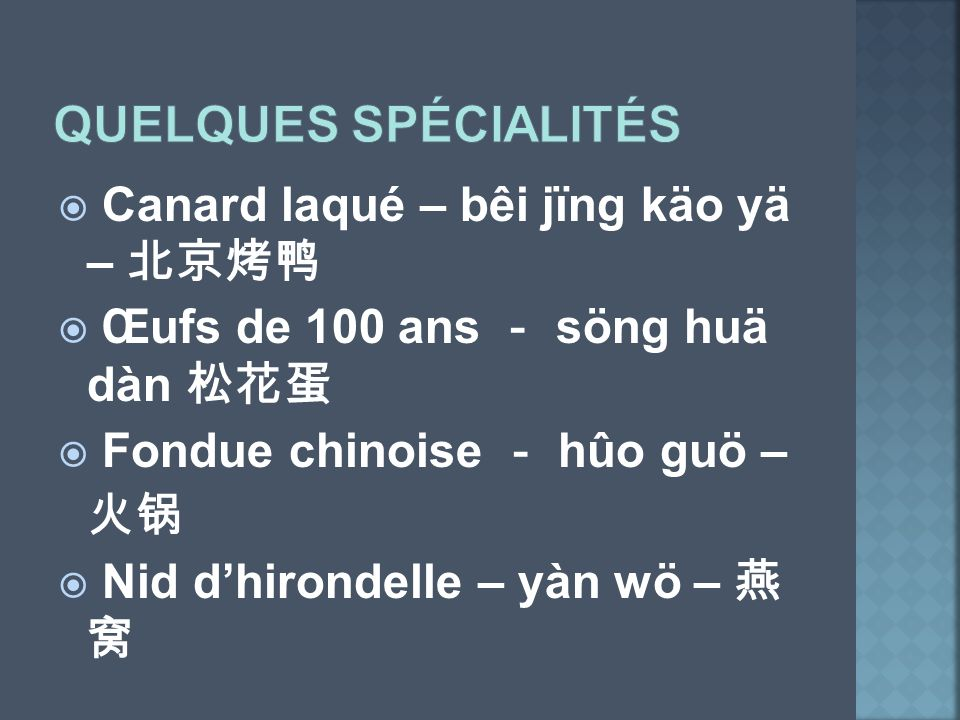 Quelques spécialités Canard laqué – bêi jïng käo yä – 北京烤鸭