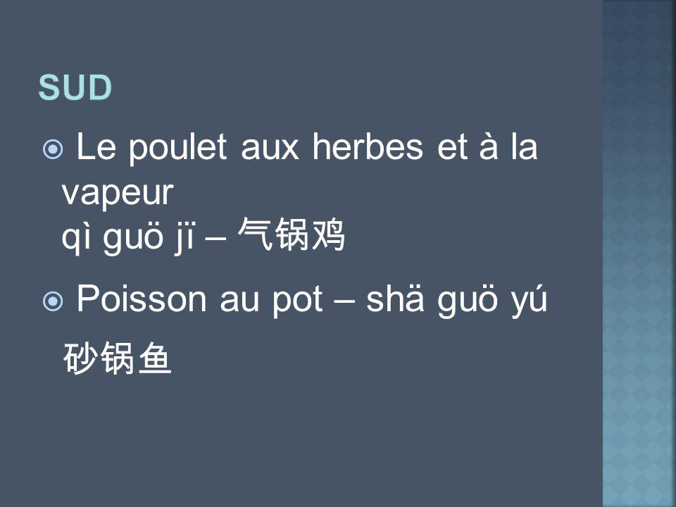 Le poulet aux herbes et à la vapeur qì guö jï – 气锅鸡