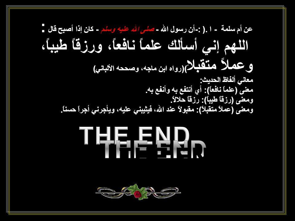 عن أم سلمة - ا-: ). أن رسول الله - صلى الله عليه وسلم - كان إذا أصبح قال :