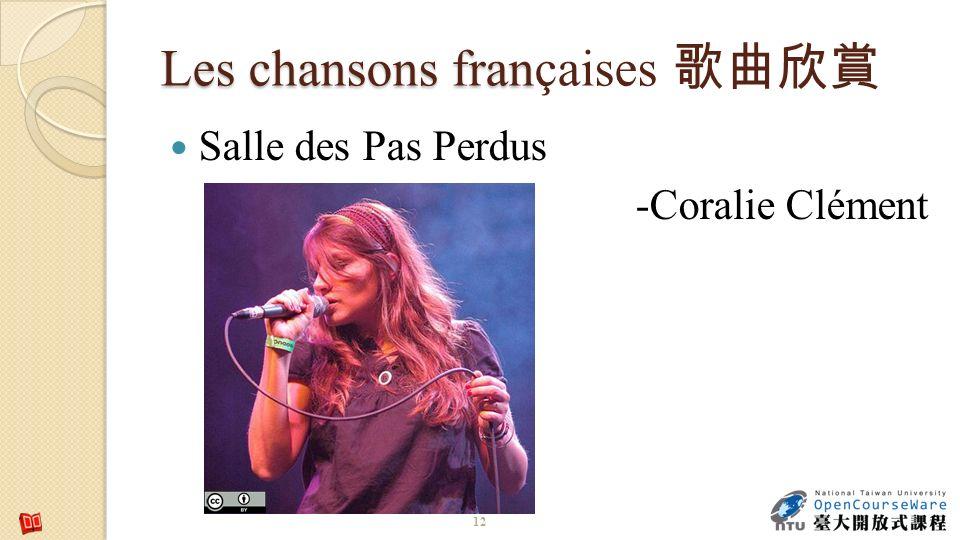 Les chansons françaises 歌曲欣賞