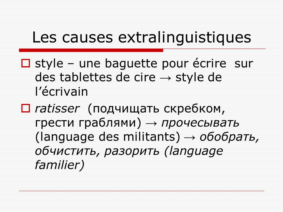 Les causes extralinguistiques