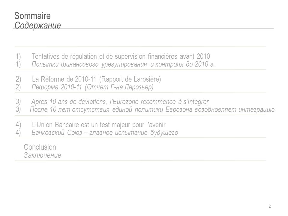 Sommaire Содержание 2) La Réforme de 2010-11 (Rapport de Larosière)