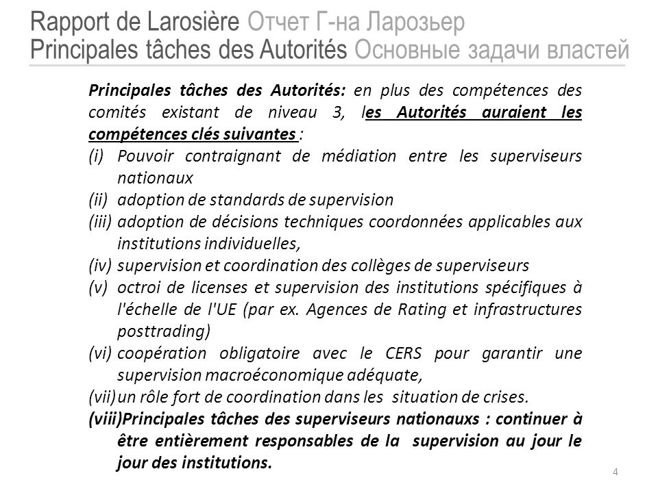Rapport de Larosière Отчет Г-на Ларозьер
