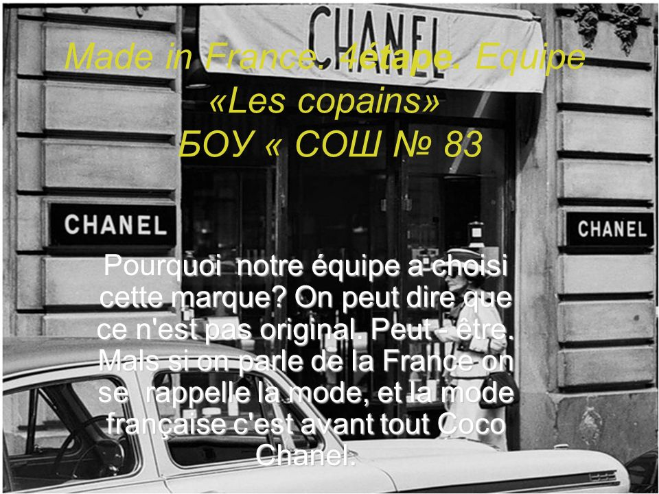 Made in France. 4étape. Equipe «Les copains» БОУ « СОШ № 83